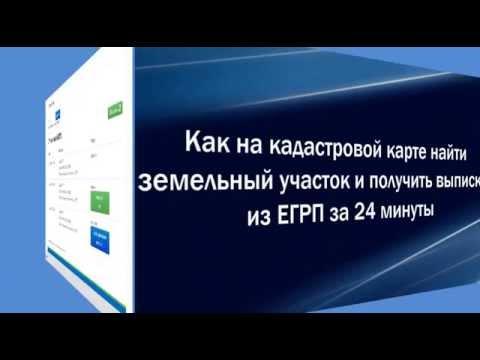 Как по кадастровой карте получить выписку из ЕГРП онлайн