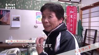 あってくれてありがとう:川口屋老舗(東近江市)編