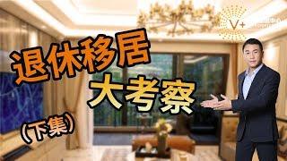 【灣區博士沈永年】珠海斗門、金灣筍盤大檢閱!邊啲盤適合自住、退休、度假用?