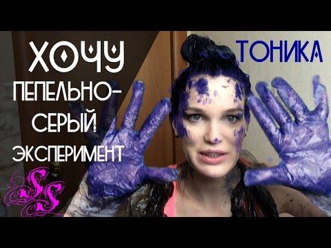 ХОЧУ СЕРЫЕ ВОЛОСЫ/ ЭКСПЕРИМЕНТ/ ТОНИКА #SilenaSway