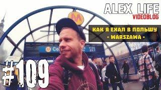 ALEX LIFE #109 : КАК Я ЕХАЛ В ПОЛЬШУ / Warszawa
