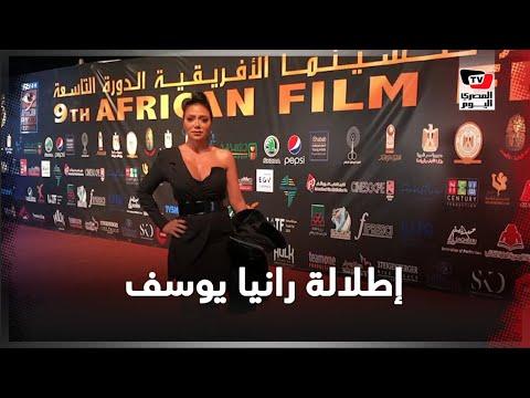 إطلالة جريئة للفنانة رانيا يوسف في افتتاح مهرجان الأقصر السينمائي