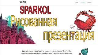 Как создать рисованную презентацию. Интерфейс Sparkol 2015!!!