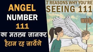 ANGEL NUMBER 111 // Satya Narayan Reiki Grand Master