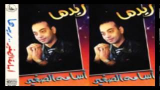 تحميل اغاني Osama El Soghayar - Reedha / أسامة الصغير - ريدها MP3