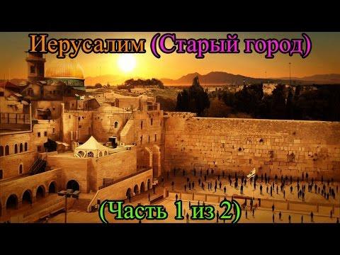 Иерусалим (Старый город) (Часть 1 из 2) (1080p)