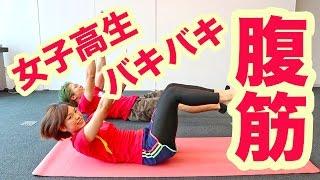 激ヤバ!女子高生バキバキ腹筋!シックスパック女子向け筋トレ!#安田由紀奈#腹筋トレーニング
