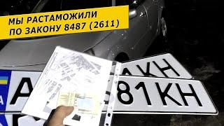 Весь процесс растаможки ЕВРОНОМЕРОВ по Закону 8487 (2611) / Тел. +380685676065