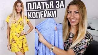 Дешёвка - Мои новые Платья для Турции 🤩 Зацените и Обомлейте!