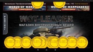 ЖЕСТЬ!!! Дождь wot-leader