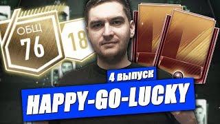 2 ИГРОКА КН БАРСЕЛОНЫ в HAPPY-GO-LUCKY - FIFA MOBILE 19
