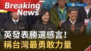 [完整訪問] 發表勝選感言!蔡英文哽咽致謝年輕人..稱台灣最勇敢力量|【焦點要聞。正發生】20200111|三立新聞台