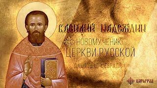С верой и надеждой: 19 февраля – память священномученика Василия Надеждина