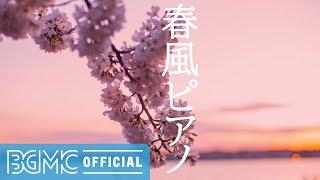 春風ピアノ: Calming Piano with Cherry Blossoms - Instrumental Music for Relaxing, Unwinding, Resting
