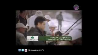 عمرو دياب - سبت فراغ كبير