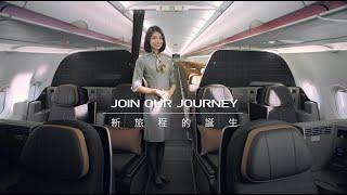 五星職人加持、星宇航空的精品飛行體驗 | STARLUX Airlines