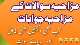 Pashto Common sence Funny Questions and Answer