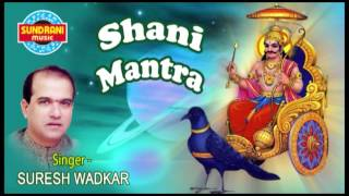 Shani Mantra - Shani Mahamantra - Shani Dev Mantra 108 times