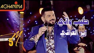 زين العراقي - طيب واني ( ليلة سمر ) - Tayeb Wany