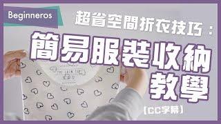 【生活教學】超省空間折衣技巧:簡易服裝收納教學|Beginneros
