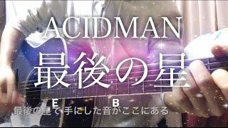 【フル歌詞】最後の星 / ACIDMAN【弾き語りコード】