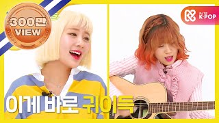 (Weekly Idol EP.290) OMG her voice is awesome