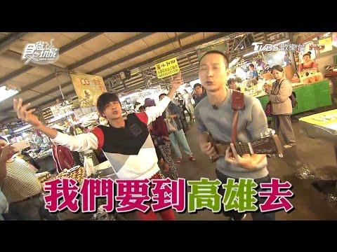 食尚玩家 浩角翔起【高雄】美食經濟學!