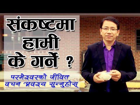 पा.लाजरस थुलुङ्ग(संकष्टमा हामी के गर्ने) ll Nepali Christian message ll