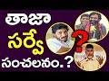 Survey Reveals The Winner Of Ap Elections 2019 | A