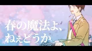春の魔法(Magic of Spring) / 歌ってみた unknown.