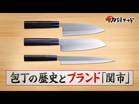包丁の歴史とブランド「関市」 YouTube動画