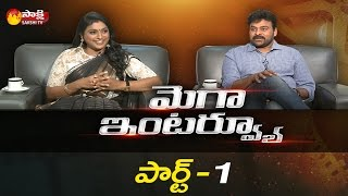 Special Interview With Mega Star Chiranjeevi Part 1  Sakshi Special  Watch Exclusive