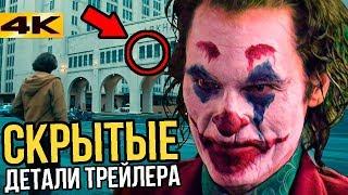 Разбор трейлера Джокер. Главный злодей фильма?