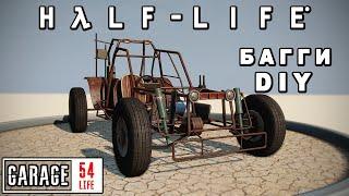 БАГГИ из Half-Life 2 СВОИМИ РУКАМИ Часть 2
