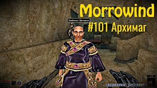 The Elder Scrolls III: Morrowind - #101 Архимаг