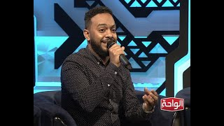 وحياة عيون الصيد | عبدالله الطيب اغاني و اغاني 2020