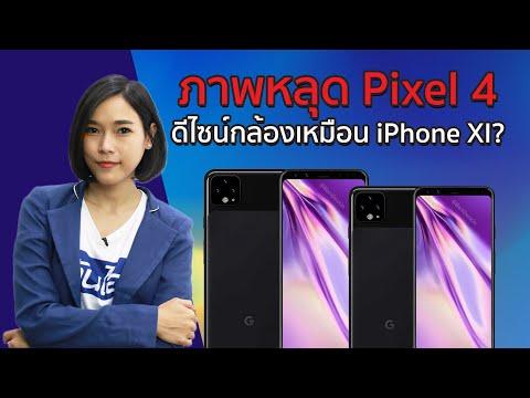 ภาพหลุด Pixel 4 อาจมีดีไซน์กล้องเหมือน iPhone XI  | ทันไอที (13/06/19)