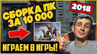 Бюджетный Компьютер для игр за 10000 рублей в 2018 году /Сборка пк за 10к  в 2018 году.