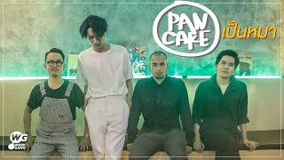 เป็นหมา - PANCAKE [Official MV]