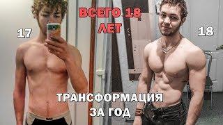НАТУРАЛЬНАЯ Трансформация Тела 1 ГОД Denis Yelizarov 1 YEAR Body Transformation