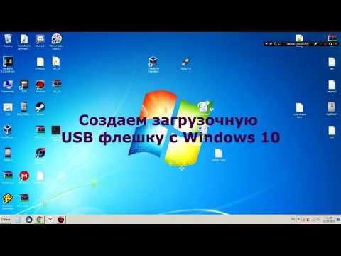 Создать загрузочную USB флешку с Windows 10 с помощью RUFUS 2019