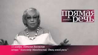 """Анонс лекции Н. Басовская """"Александр Македонский"""""""