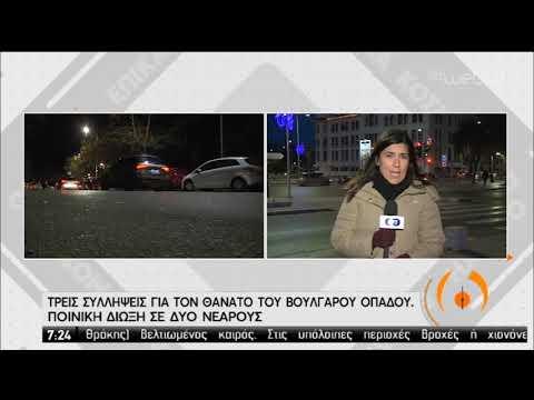 Τρεις συλλήψεις για τον θάνατo του οπαδού στην Θεσσαλονίκη | 07/01/2020 | ΕΡΤ