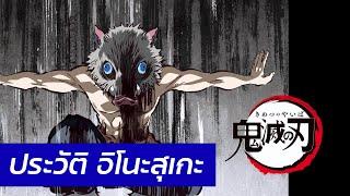 Inosuke Hashibira  - (Demon Slayer: Kimetsu no Yaiba) - Kimetsu no Yaiba - ประวัติ อิโนะสุเกะ Inosuke 🐗