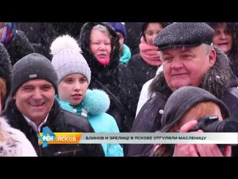 Новости Псков 27.02.2017 # В Пскове отгуляли масленицу