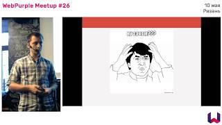 "WebPurple meetup #26 ""Reasonable react development"" by Руслан Абрамов"