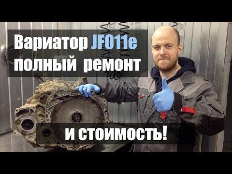 Ремонт вариатора Ниссан Х трейл JF011e и его стоимость   Джатко-Сервис