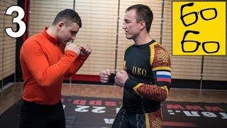 Бокс против каратэ! Спарринг Алиев vs Киршев — боксер/боевой самбист против каратиста (3/6)