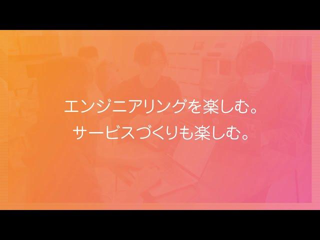 【弁護士ドットコム】エンジニア向け採用映像