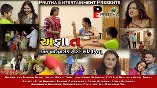 અજ્ઞાત । એક પારિવારિક હોરર શોર્ટ ફિલ્મ । પાર્ટ - 4 । Prutha Entertainment